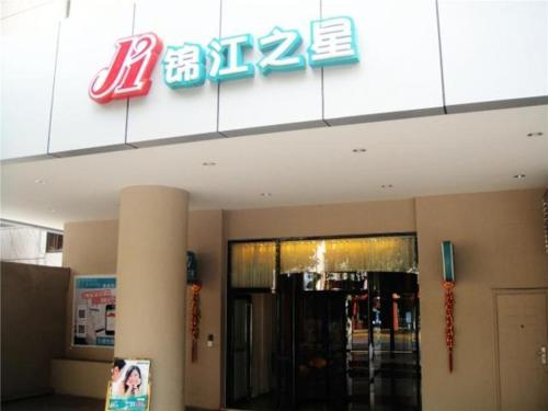 . Jinjiang Inn Panzhihua East District Government
