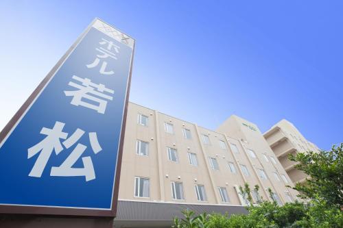 若松卓越酒店 Hotel Wakamatsu Excel