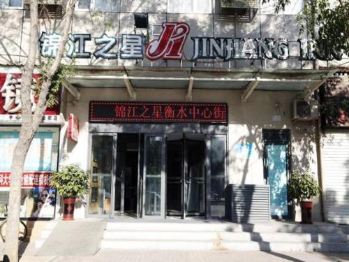 . Jinjiang Inn Hengshui Zhongxin Street