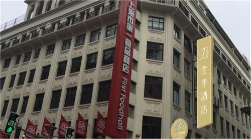 Hotel Ji Hotel Shanghai Bund East Nanjing Road Pedestrian Street