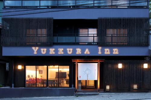 佑庫拉賓館 Yukkura Inn