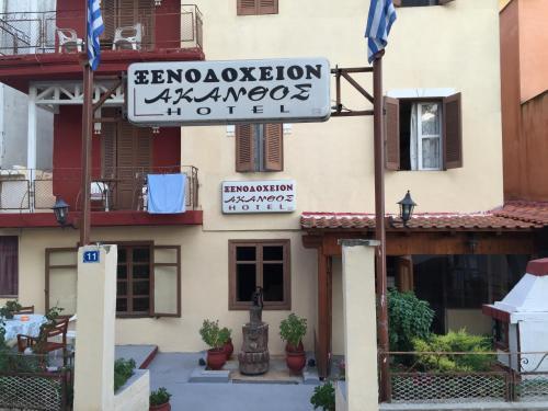 . Akanthos Hotel
