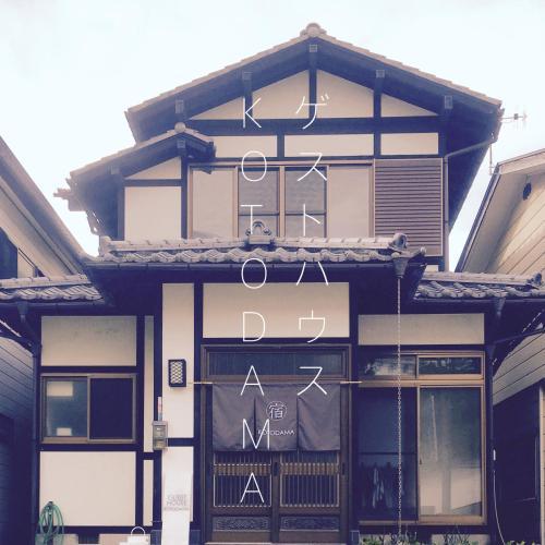 草津のゲストハウス KOTODAMA