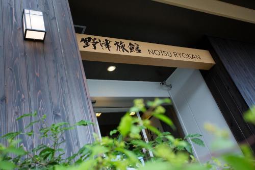 野津旅館 Notsu Ryokan