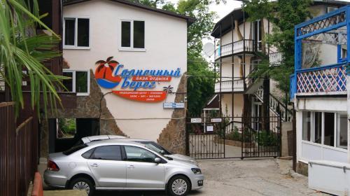 . Recreation Solnechnyi Bereg