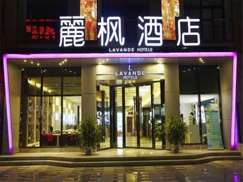 Lavande Hotel Guangzhou Panyu Changlong Zhong Hua Food City Branch