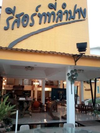 (Resort At Lampang)  (Resort At Lampang)