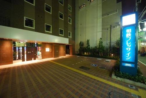 Sotetsu Fresa Inn Hamamatsucho-Daimon photo 31