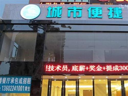 City Comfort Inn Shenzhen Songgang Bus Station