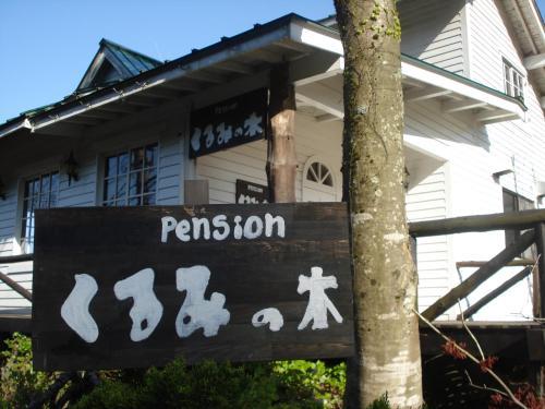 核桃樹賓館 Pension Kurumi no Ki