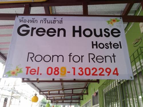 Green House Hostel photo 22