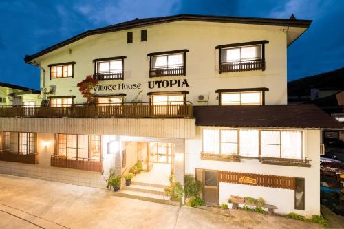 野澤溫泉烏托邦酒店 Nozawa Onsen Utopia
