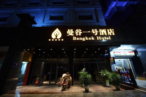 Hotel Bangkok Hotel Shenzhen