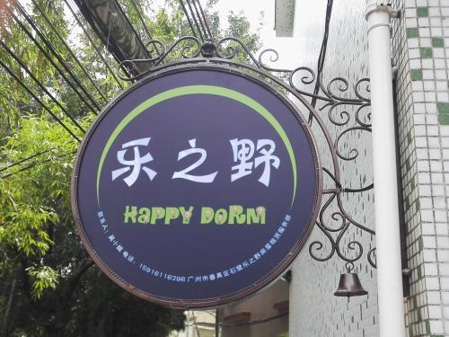 Happy Dorm Guangzhou South Railway Station