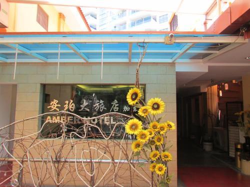Hotel Amber Hotel Katong