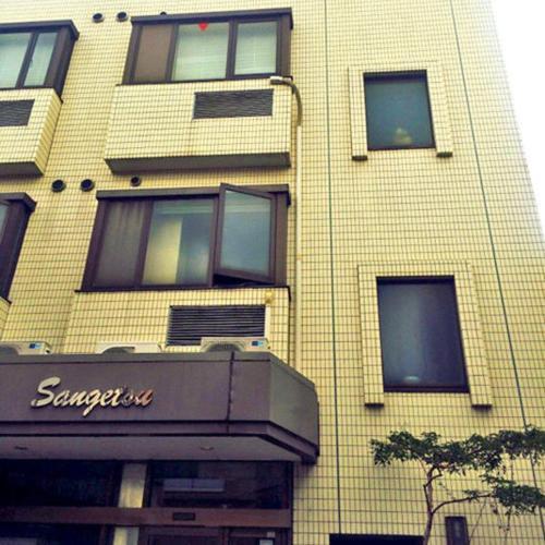 傘格簇旅館 Ryokan Sangetsu