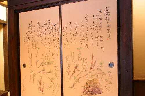 Yumoto Choza