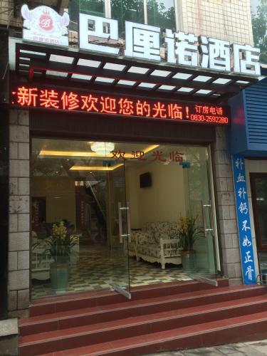 . Luzhou Ba Li Nuo Theme Hotel