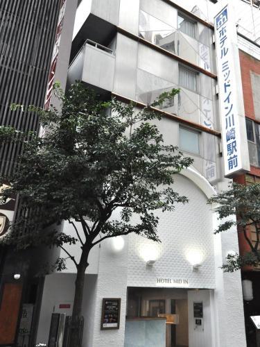 ホテルミッドイン 川崎駅前