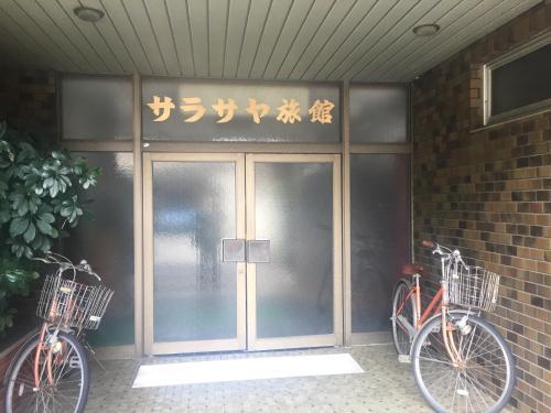 薩拉薩雅日式旅館 Sarasaya Ryokan