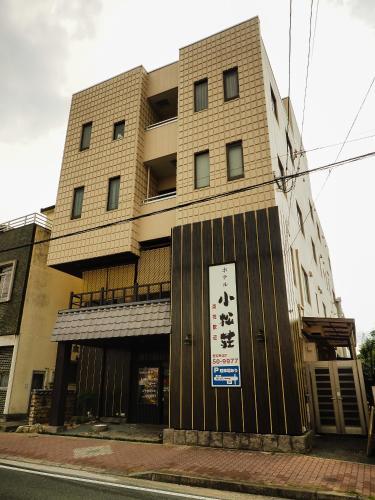 小松莊酒店 Hotel Komatsusou