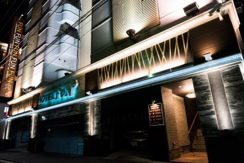 快樂3號情趣酒店(僅限成人)