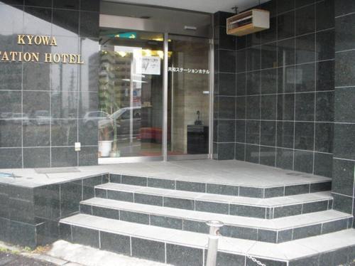 協和站酒店 Kyowa Station Hotel