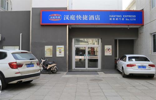 Hanting Express Beijing New Fuchengmen impression