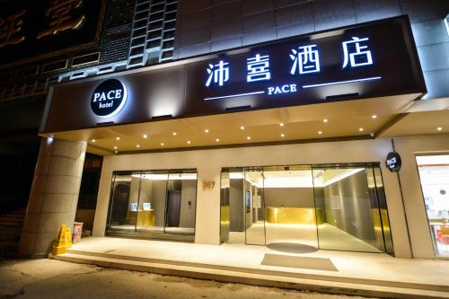 Pace Hotel photo 6