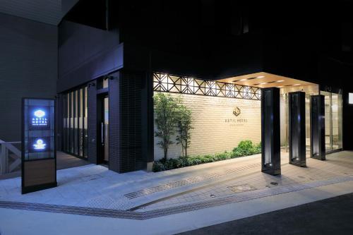 아스틸 호텔 신-오사카