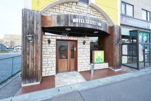 本八戶站前精選酒店