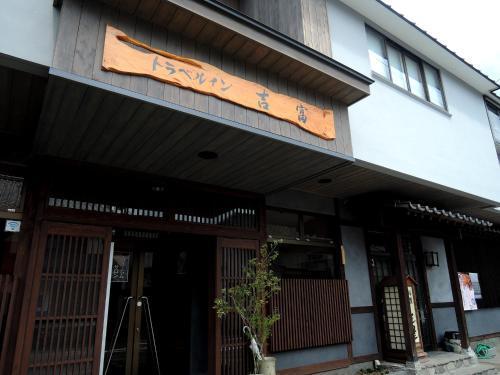 吉富旅行經濟型酒店 Travel Inn Yoshitomi
