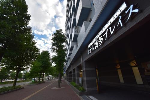 博多廣場酒店 Hotel Hakata Place