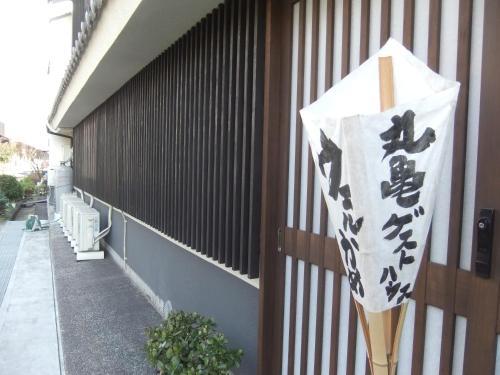 Marugame Guest house Wellkame image