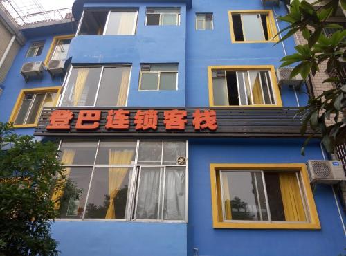 Dengba Hostel Guilin