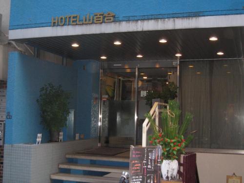 ビジネスホテル山百合