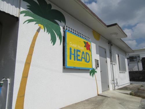 黑德旅館 Guest House Head