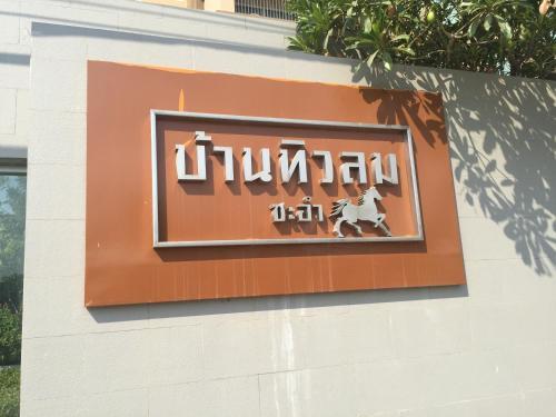 Baan Tew Lom Cha-am (339/448) Baan Tew Lom Cha-am (339/448)
