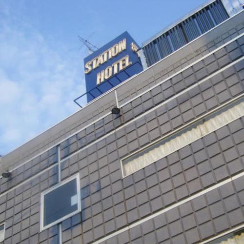 新前橋站酒店 Shinmaebashi Station Hotel