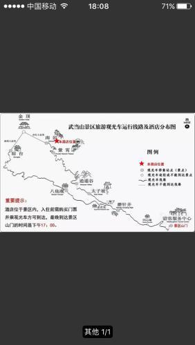 Wudangshan Shenlong Hotel Shiyan