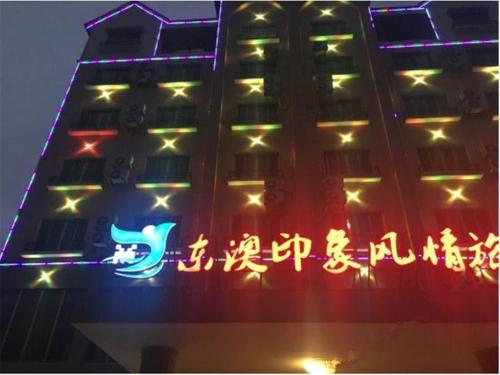 __{offers.Best_flights}__ Wanning Dong´ao Impression Style Hotel