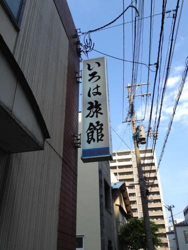 Accommodation in Aomori