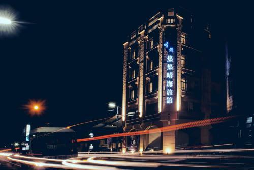 Qin Hai Hotel