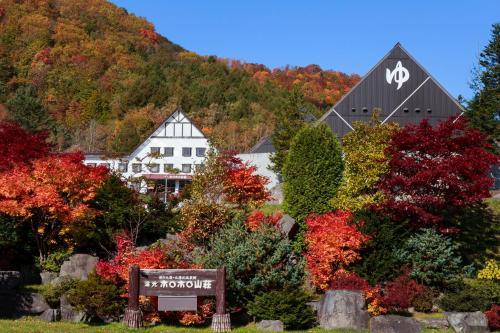 霍洛霍洛山莊酒店