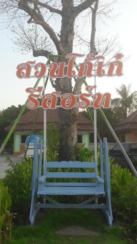 Suan Ko Kae Resort Suan Ko Kae Resort