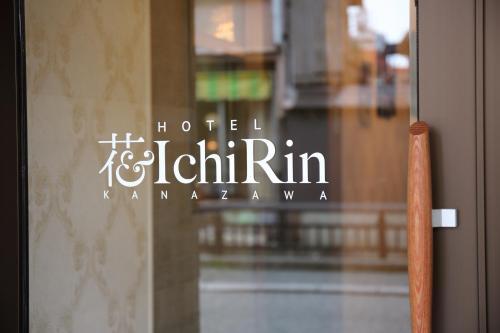 哈拿伊奇林酒店 Hotel Hana IchiRin