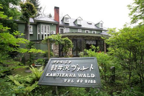 輕井澤瓦爾德賓館 Hotel De Karuizawa Wald