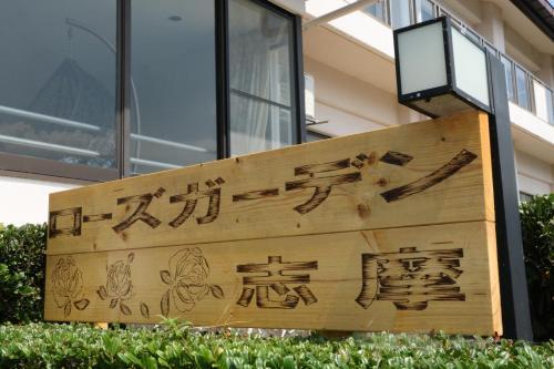 志摩玫瑰園度假酒店 Resort Hotel Rose Garden Shima