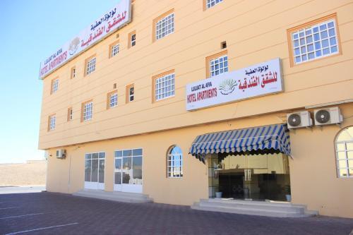 . Luluat Al Afia Hotel Apartments