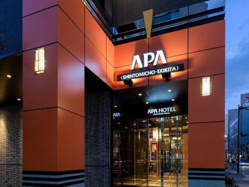 APA Hotel Shintomicho-Ekikita photo 14